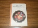 Основы художественного ремесла 1979 г.