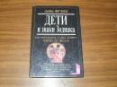 Фрэнк Дебби. Дети и знаки зодиака.1997 г.