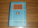 Крылатые латинские изречения.1964 г.