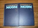 Моэм Сомерсет. Избранные произведения в 2 томах.1985 г.