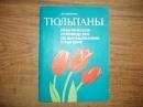 Викулин Ю.С. Тюльпаны.