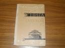 Соловцов А. Книга о русской опере. 1960 г.