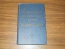Справочник практического врача по физиотерапии. 1957 г.