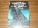 Ланитцки Г. Амфоры, затонувшие корабли.1982 г.