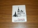 Суздаль - туристический центр. 1981 г. №-103