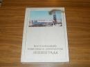Восстановление памятников архитектуры Ленинграда.1983 г.