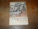 Московский Кремль. Фотографии.1964 г.
