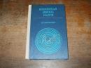 Шкловский И.С. Вселенная, жизнь, разум.1973 г. Я-51