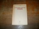 Производственное обучение столяров. 1985 г.