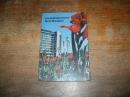 Симферополь. Фотоальбом. 1981 г.