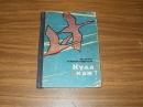 Акимушкин И. Куда и как?1965 г. №-112, Я-283