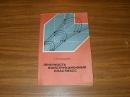 Прочность конструкционных пластмасс.  1979 г.