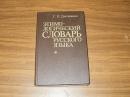 Этимологический словарь русского языка. 1989 г.