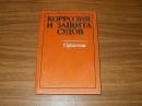 Коррозия и защита судов.1987 г.