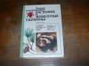 Редкие и исчезающие растения и животные Украины.1988 г. А-125