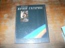 Докучаев Ю. Юрий Гагарин. 1981 г.