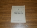 Инструкция по сбору материалов  для ЛОРА-А.1965 г.