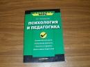 Казанская.Психология и педагогика.2008 г. А-17