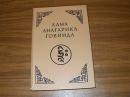 Говинда Лама Анагарика. Психология раннего буддизма. 1993 г.