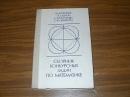Сборник конкурсных задач по математике.1983 г.