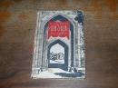 Чечеткина О. Индия без чудес. 1948 г.