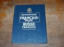 Французско-русский и русско-французский словарь. 1992 г .