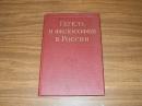Гегель и философия в России. 1974 г.