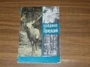 Наедине с природой. 1973 г. №-126, Д-10