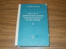 Фихтенгольц Г.Курс дифференциального. Том II. 1969 г. Печать библ. Я-537