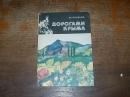 Кузнецов А.Ф. Дорогами Крыма.  1976 г.