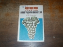 Савельев В.Ф. 300 советов виноградарю-любителю. 1975 г.