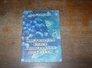 Настольная книга виноградаря-любителя. 1992 г.