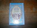Избранные жития святых в изложении Поселянина.2005 г.