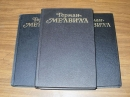 Мелвилл Герман. Собрание сочинений в 3 томах. 1987 г.