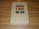 Хаттори Такусиро. Япония в войне.1973 г.