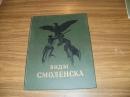 Виды Смоленска. 1959 г. А-151