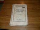 Методическое пособие  по технике пилотирования.1952 г. А-107