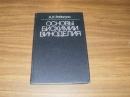 Родопуло А.К. Основы биохимии виноделия.1983 г.