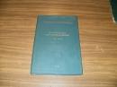 Практическое кораблевождение для командиров кораблей, 1988 г. Я-453