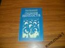 Косидовский З. Сказания евангелистов. 1987 г. М-660