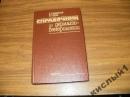 Справочник по дерматовенерологии.1996 г.