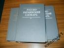 Русско-украинский словарь. В 3 томах. 1983 г.