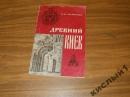 Толочко П. Древний Киев. 1970 г.