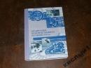 Организация производственного обучения. 2003 г.