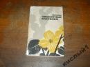 Цветаева З. Комнатные растения.1962 г. А-87