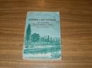Деревья и кустарники для озеленения .1951 г. А-126