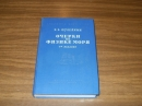 Шулейкин В.В.Очерки по физике моря. 1962 г.