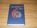 Политическая экономия.1989 г.