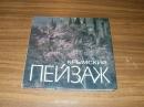 Крымский пейзаж.Альбом. 1990 г. Я-452