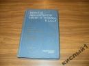 Развитие авиационной науки и техники в СССР. 1980 г. А-131